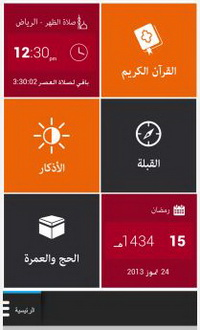 Download Aplikasi Fathkrony untuk BlackBerry