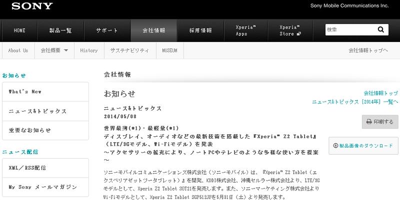 Halaman Web Sony Mobile Berbahasa Jepang